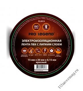 Изолента Pro Legend 15/20 красный