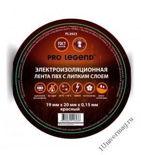 Изолента Pro Legend 19/20 красный