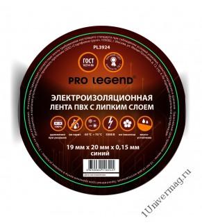 Изолента Pro Legend 19/20 синий