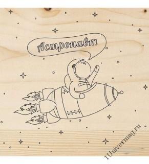 """Доска для выжигания, 1 шт. """"Астронавт"""""""