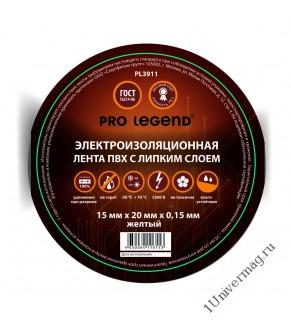 Изолента Pro Legend 15/20 желтый