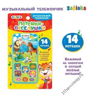 ZABIAKA телефон музыкальный, батарейки №SL-01619