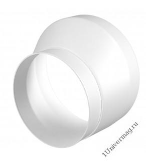 1012,5РЭП, Соединитель эксцентриковый круглого воздуховода с круглым пластик D100/125, ERA