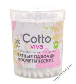 """Ватные палочки """"COTTA VIVA"""" 200 шт (стакан)"""