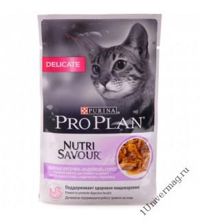 Purina Pro Plan индейка в соусе для кошек с чувствительным пищеварением, 85гр