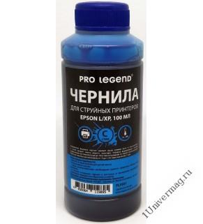 Чернила Pro Legend (100ml. Cyan), голубые для струйных принтеров Epson L/XP