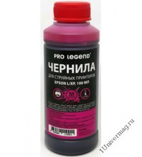 Чернила Pro Legend (100ml. Magenta), пурпурные для струйных принтеров Epson L/XP