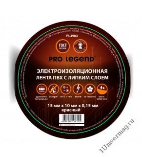 Изолента Pro Legend 15/10 красный