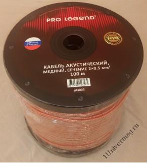 Акустический кабель Pro Legend, 2х0,5мм2, прозрачный, медь, Россия