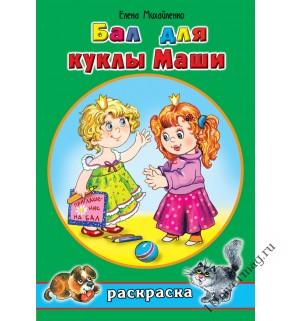 Бал для куклы Маши (раскраски для девочек)