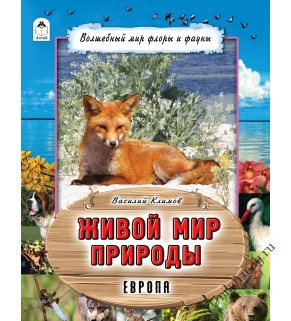 Живой мир природы.Европа. (64стр.)