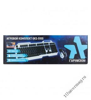 """Комплект кл-ра+мышь игровой Гарнизон GKS-510G, металл, подсветка,код """"Survarium"""", черный/серый, 2000"""