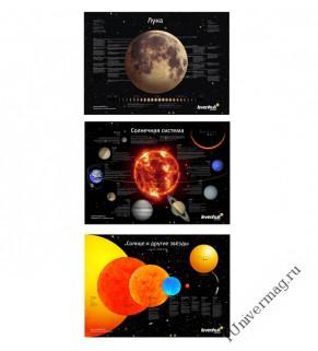 (RU) Комплект постеров Levenhuk «Космос», пакет
