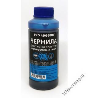 Чернила Pro Legend (100ml. Cyan), голубые для струйных принтеров Brother, Canon, HP