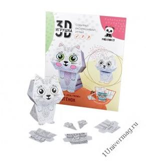 3D игрушка-раскраска котенок