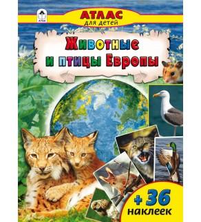 Животные и птицы Европы (Атласы с наклейками для детей)